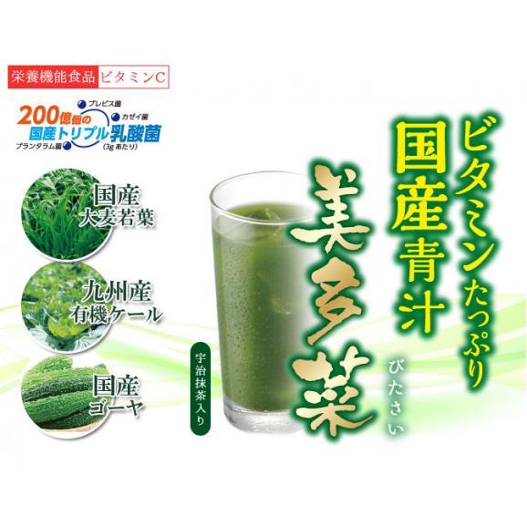 【 国産 青汁 】 美多菜(3g×30袋)ビタミンたっぷり8種、乳酸菌200億個01