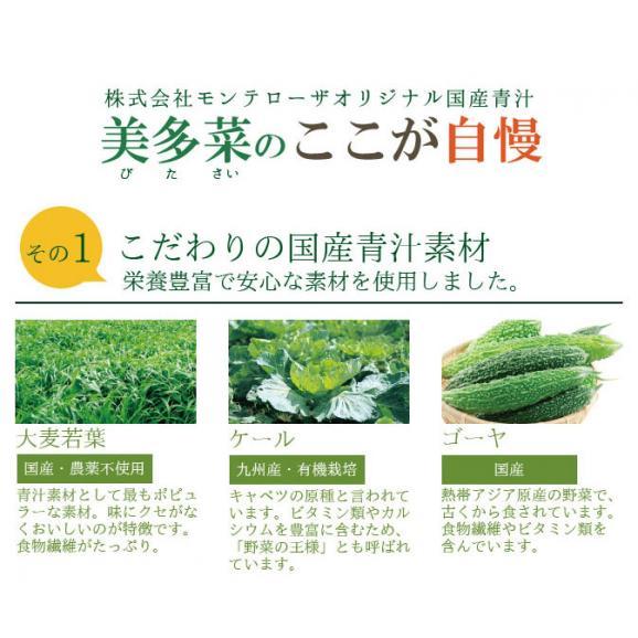 【 国産 青汁 】 美多菜(3g×30袋)ビタミンたっぷり8種、乳酸菌200億個02