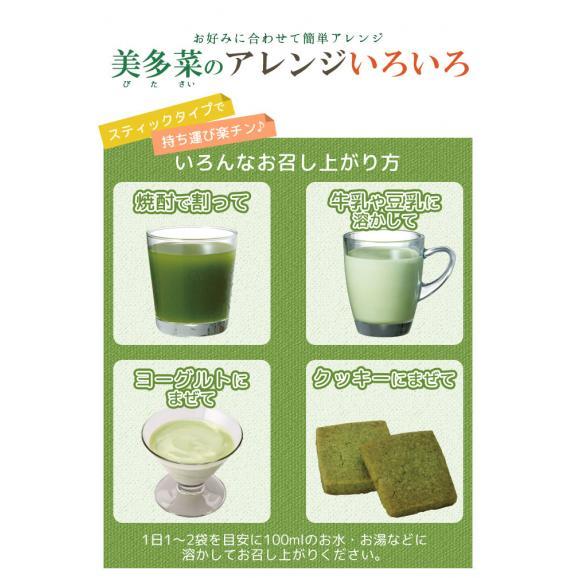 【 国産 青汁 】 美多菜(3g×30袋)ビタミンたっぷり8種、乳酸菌200億個03