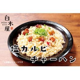 白木屋 塩カルビ炒飯(冷凍・250g/P)