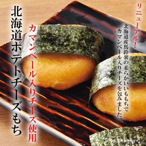 北海道産ポテトチーズもち(カマンベール入りチーズ)(冷凍・20ケ1P/800g) 01