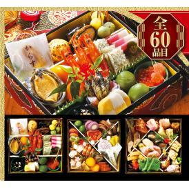 【全60品 三段重】<予約販売>令和を彩る京風おせち《伝統が織りなす技を味わう》 数量限定 購入特典付