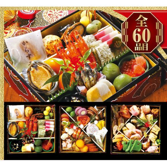 【全60品 三段重】<予約販売>令和を彩る京風おせち《伝統が織りなす技を味わう》 数量限定 購入特典付01