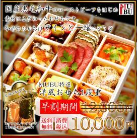 【ぐるなび限定特価】12,000円おせちが2,000円オフで10,000円でお届け!