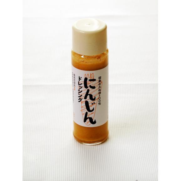 化学調味料無添加 にんじんドレッシング05