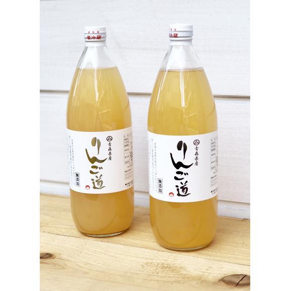 青森りんごジュース「りんご道」1000ml 2本セット/1/101