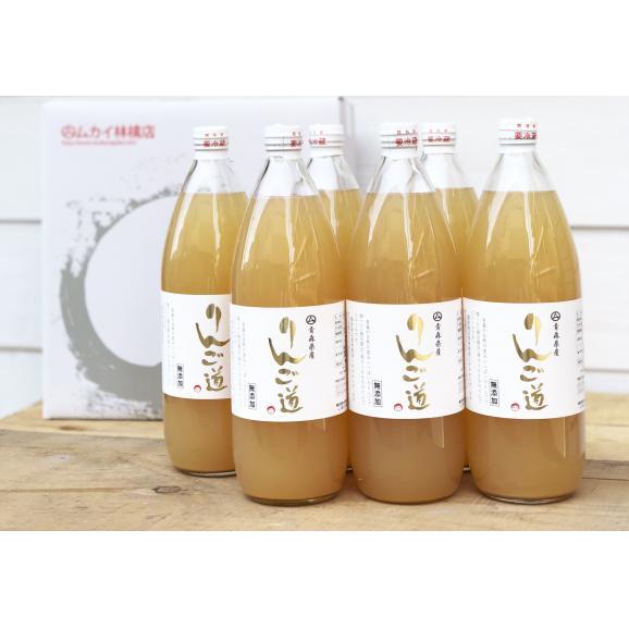 青森りんごジュース「りんご道」1000ml 12本セット/6/601