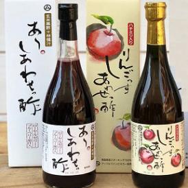 醸造酢 しあわせっ酢 2本セット720ml(ハチミツ入り+玄米黒酢)1/1