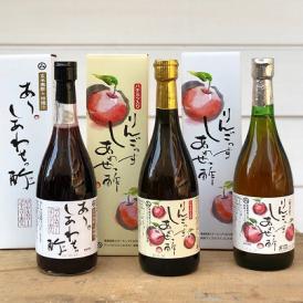 りんご酢100%、ハチミツ入り、玄米黒酢の3本セットです。