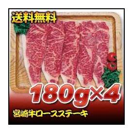 宮崎牛ロースステーキ 180g×4