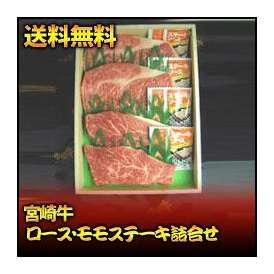 宮崎牛ロース・モモステーキ詰合せ