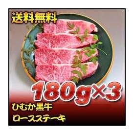 ひむか黒牛ロースステーキ 180g×3