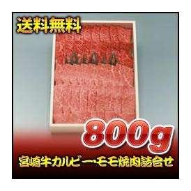 宮崎牛カルビー・モモ焼肉詰合せ 800g