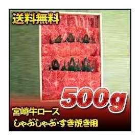 宮崎牛ロースしゃぶしゃぶ・すき焼き用 500g