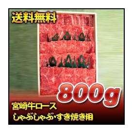 宮崎牛ロースしゃぶしゃぶ・すき焼き用 800g