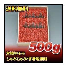 宮崎牛モモしゃぶしゃぶ・すき焼き用 500g