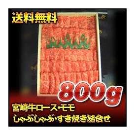 宮崎牛ロース・モモしゃぶしゃぶ・すき焼き詰合せ 800g