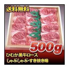 ひむか黒牛ロースしゃぶしゃぶ・すき焼き用 500g