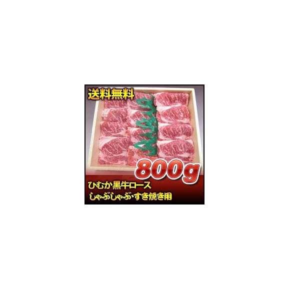 ひむか黒牛ロースしゃぶしゃぶ・すき焼き用 800g01