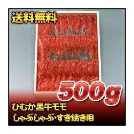 ひむか黒牛モモしゃぶしゃぶ・すき焼き用 500g