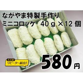 【肉の日】ちーちゃんのお肉屋さんの手作りミニコロッケ 1コ約40g×12個入り