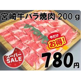 宮崎牛バラ焼肉 200g