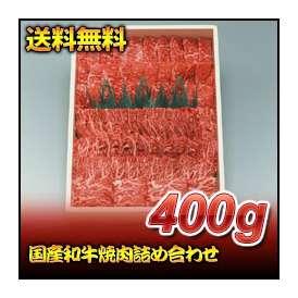 【お歳暮】【送料無料】【8%オフ】国産和牛焼肉詰め合わせ 400g