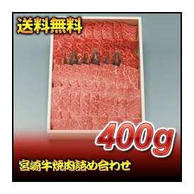 【お歳暮】【送料無料】【24%オフ】宮崎牛焼肉詰め合わせ 400g