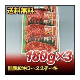 【お歳暮】【送料無料】【13%オフ】国産和牛ロースステーキ 180g×3
