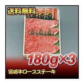 【お歳暮】【送料無料】【28%オフ】宮崎牛ロースステーキ 180g×3