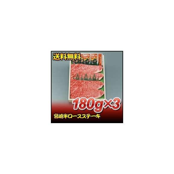 【お歳暮】【送料無料】【28%オフ】宮崎牛ロースステーキ 180g×301