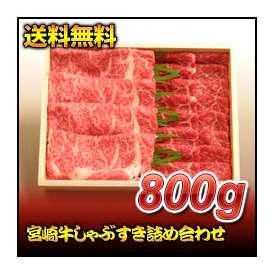 【お歳暮】【送料無料】【28%OFF】宮崎牛しゃぶすき詰め合わせ 800g