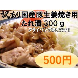 たっぷり生姜入り豚生姜焼用味付け 300g