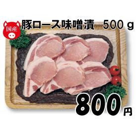 国産豚ロース味噌漬け 5枚入り(約500g)