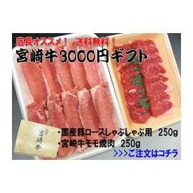 【お歳暮】【送料無料】【40%OFF】宮崎牛3000円ギフト