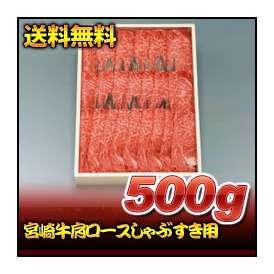 【お歳暮】【送料無料】【52%オフ】宮崎牛肩ロースしゃぶすき用 500g