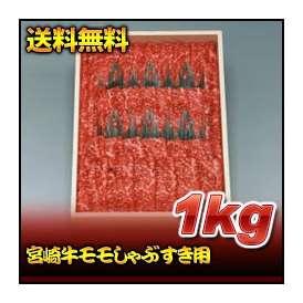 【お歳暮】【送料無料】【27%オフ】宮崎牛モモしゃぶすき用 1kg