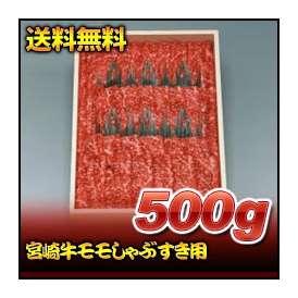 【お歳暮】【送料無料】【16%オフ】宮崎牛モモしゃぶすき用 500g