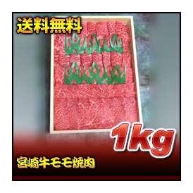 【お歳暮】【送料無料】【27%OFF】宮崎牛モモ焼肉 1kg