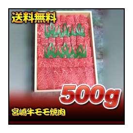 【お歳暮】【送料無料】【16%OFF】宮崎牛モモ焼肉 500g