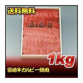 【お歳暮】【送料無料】【32%オフ】宮崎牛カルビー焼肉 1kg