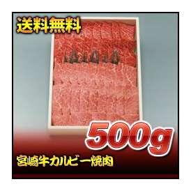 【お歳暮】【送料無料】【23%オフ】宮崎牛カルビー焼肉 500g