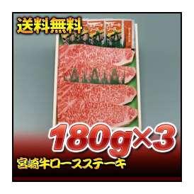 【お歳暮】【送料無料】【42%オフ】宮崎牛ロースステーキ 180g×3