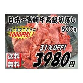 【送料無料】日本一宮崎牛高級切り落とし 500g