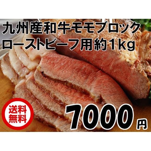 【送料無料】九州産和牛ローストビーフ用モモブロック 約1kg03