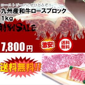 【送料無料】九州産和牛ロースブロック 約1kg
