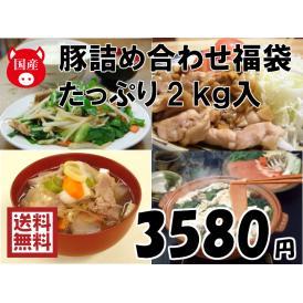 【送料無料】国産豚詰め合わせ福袋 たっぷり2kg入り