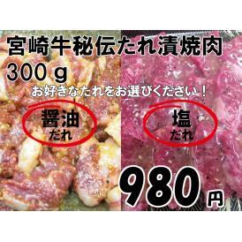 宮崎牛秘伝たれ漬焼肉 300g