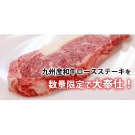 九州産和牛ロースステーキ 1枚約150g