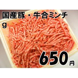 【肉の日】国産牛・豚合ミンチ 500g